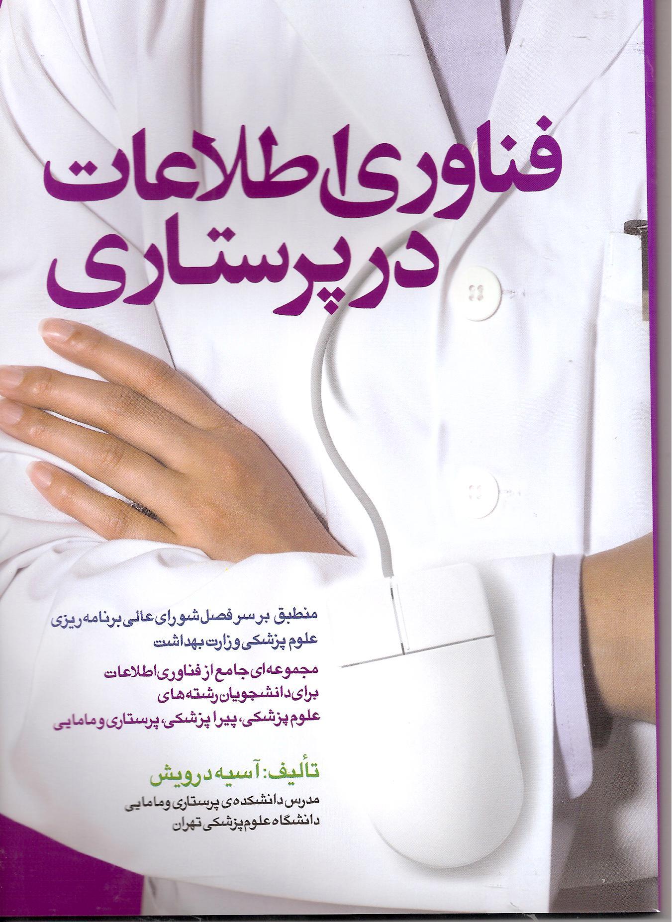 انتشار کتاب فناوری اطلاعات در پرستاری