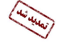 تمدید مهلت ارسال فرایندهای مربوط به جشنواره شهید مطهری