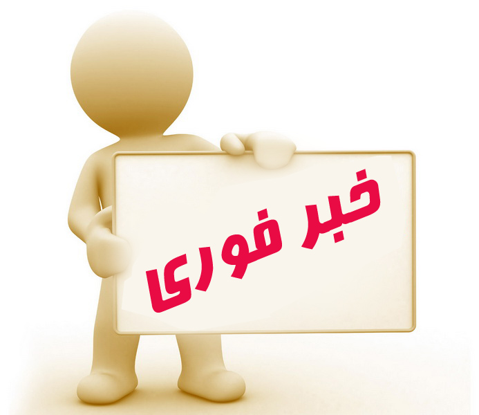 Image result for عکس از اطلاعیه